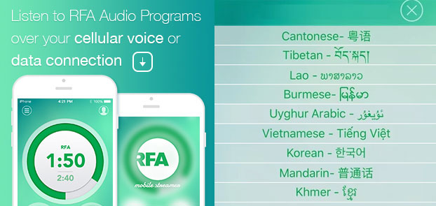 To listen to RFA on your mobile device anytime, get the RFA Mobile Streamer app. The Streamer is available for both Android and iOS for free.
