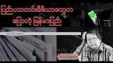 ပြည်ပသတင်းမီဒီယာတွေက ပြောတဲ့ မြန်မာပြည်