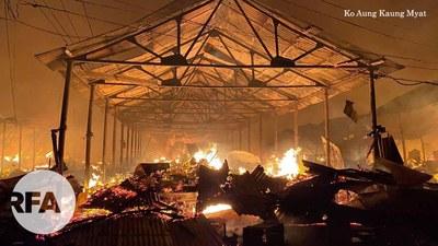 စစ်ကိုင်းတိုင်း၊ ရွှေဘိုမြို့ ဈေးကြီး ၂၀၂၁၊ မေ ၁၅ ရက်နေ့ မနက်စောစော မီးလောင်ခဲ့စဉ်