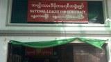 မန္တလေးတိုင်း NLD ချမ်းမြသာစည်မြို့နယ်ရုံး ဗုံးခွဲခံရ၊ တိုင်းရုံးလည်း ဖျက်ဆီးခံရ