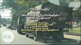 RFA စကားဝိုင်း ၂၀၂၁ သြဂုတ် ၁၄ ရက်နေ့ အစီအစဉ်