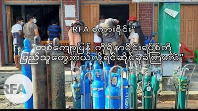RFA စကားဝိုင်း ၂၀၂၁ ဇူလိုင် ၉ ရက်နေ့ အစီအစဉ်