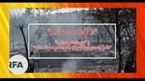 RFA စကားဝိုင်း ၂၀၂၁ ဇွန် ၁၉ ရက်နေ့ အစီအစဉ်