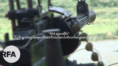 RFA စကားဝိုင်း ၂၀၂၁ မေ ၈ ရက်နေ့ အစီအစဉ်