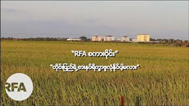 RFA စကားဝိုင်း ၂၀၂၁ အောက်တိုဘာ ၁၆ ရက်နေ့ အစီအစဉ်
