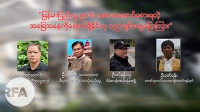 မြန်မာပြည်သူ ၅ဝ% အစားဝအောင် မစားရတဲ့ အခြေအနေကို ရောက်ရှိနိုင်ဟု ပညာရှင်တွေပြောကြား